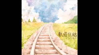 Itou Kashitarou - Walk (English subs)