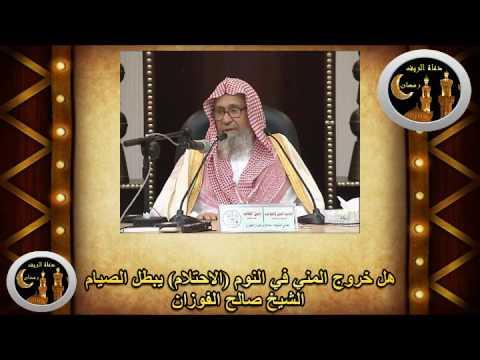 الشيخ صالح الفوزان هل خروج المني في النوم الاحتلام يبطل الصيام Youtube