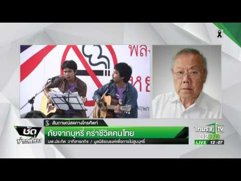 ย้อนหลัง ภัยจากบุหรี่ คร่าชีวิตคนไทย : ขีดเส้นใต้เมืองไทย | 31-05-60 | ชัดข่าวเที่ยง
