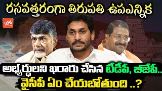 Tirupati Lok Sabha By Election | YSRCP Vs TDP Vs BJP | AP Politics | Tirupati By Election | YOYO TV