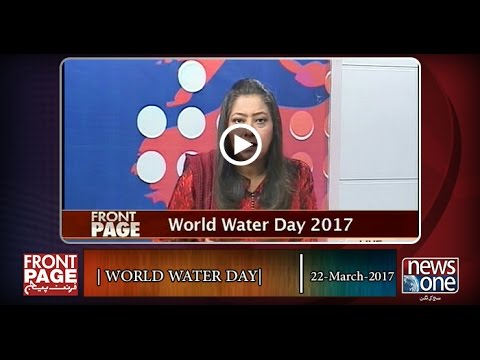 Front Page | World water Day| 22-March-2017