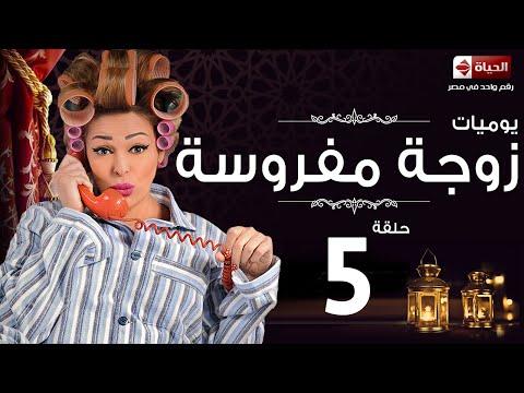 مسلسل يوميات زوجة مفروسة اوى HD - الحلقة الخامسة 5 بطولة داليا البحيرى - Yawmiyat Zoga Mafrosa Awy