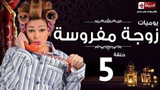 مسلسل يوميات زوجة مفروسة اوى HD - الحلقة الخامسة - Yawmiyat Zoga Mafrosa Awy