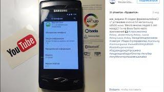 Как я создал монстра из старого телефона. Обзор samsung s8500 wave Android и JBL Go