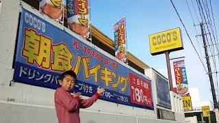 【 リョウイチ コーデ 和食編 】ココス 朝食 バイキング thumbnail
