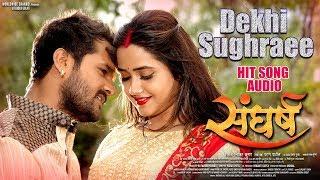 DEKHI SUGHRAEE | Khesari Lal Yadav | Hit Song | 2018 | SANGHARSH