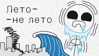 Лето-не лето - [Бумага]