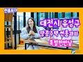 VLOG  일상브이로그 / 데이트 / 오월드 / 대전데이트 / 놀이공원  오늘의유나 - YouTube
