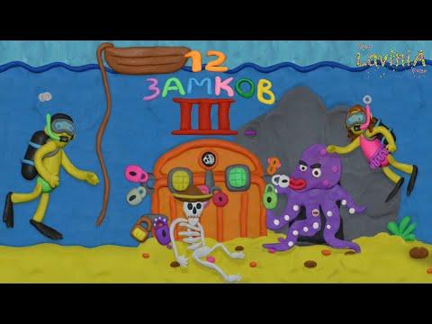 12 ЗАМКОВ 3: Вокруг света Дайвинг! Пластилиновый чудик мультик для детей! Как открыть эту дверь!
