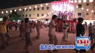 【いさ進一】盆踊り 大阪市立城北小学校 12/08/15
