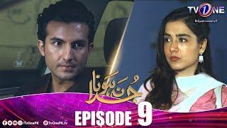 Juda Na Hona | Episode 9 | TV One Drama