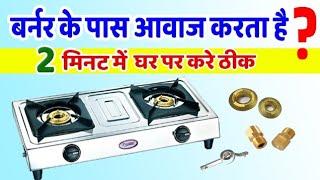 गैस चूल्हा से किसी भी प्रकार का आवाज आता हो तो 2 मिनट में करे ठीक | Gas Stove Repairing | hindi