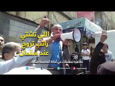 فيديو: قيادي حوثي مخاطباً معلمات محتجات بصنعاء «من تريد راتب تروح عند سلمان»