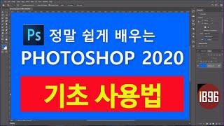포토샵 기초 배우기 Photoshop 2020 단축키및…