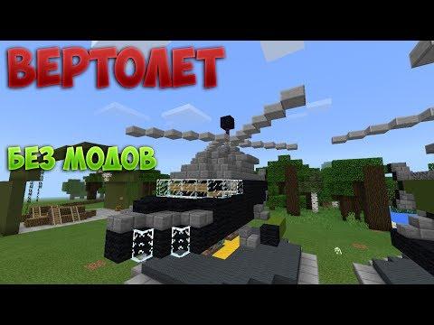 видео: ВЕРТОЛЕТ БЕЗ МОДОВ В Minecraft PE!