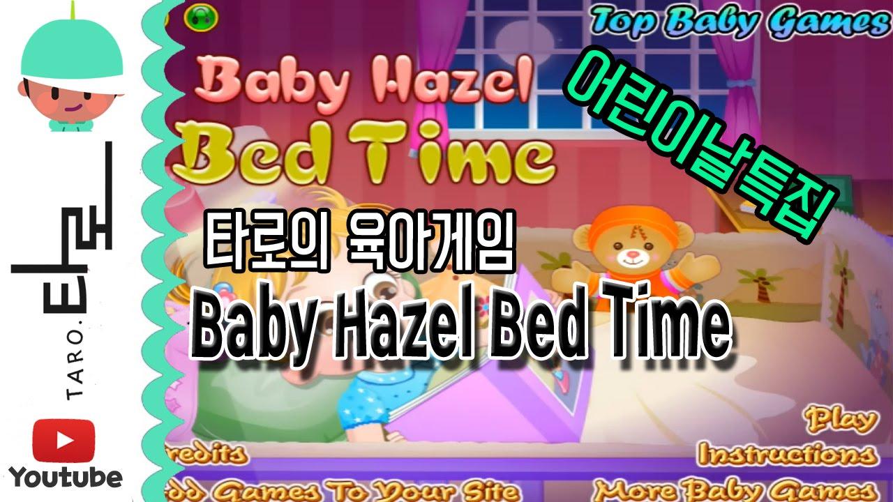 Baby hazel bed time youtube - 5 5 Baby Hazel Bed Time Flashgame