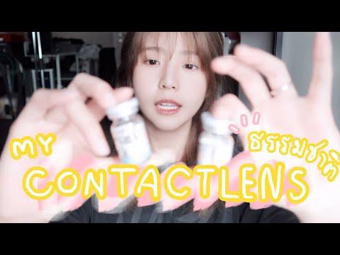 My Contact Lens ที่แฮมใส่เป็นประจำ ✩YONA✩