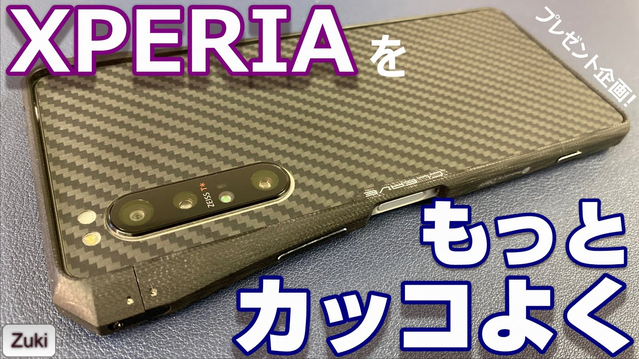 Redmi Note 9S が最安2千円以下!?あなたのXPERIAをもっとかっこよく! CLEAVE G10 Bumper CHRONO for Xperia 1Ⅱ【プレゼント企画付き動画】