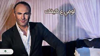 Ayman Zbib ... Lomi a Keifek - With Lyrics | أيمن زبيب ... لومي ع كيفك - بالكلمات