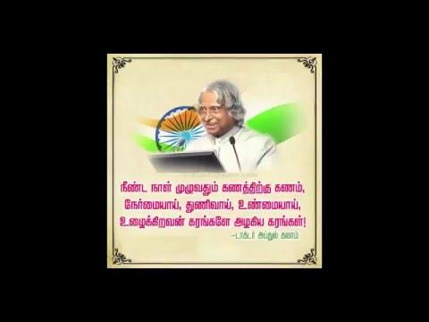 Abdul Kalam Agni Siragugal Tamil Book