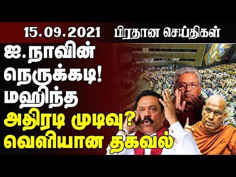 இன்றைய முக்கிய செய்திகள் - 15.09.2021   Srilanka Tamil News