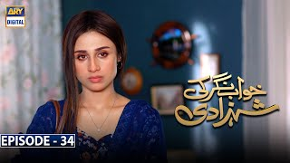 Khwaab Nagar Ki Shehzadi Episode 34 [Subtitle Eng] | 7th April 2021 | ARY Digital Dram