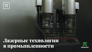 Лазерные технологии в промышленности - Глеб Туричин