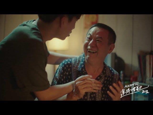茄子蛋EggPlantEgg - Happy!!! 運將情歌 Happy!!! Drivers Love Song (Official Music Video)