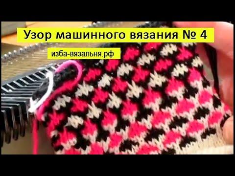 """4 образец Изба вязальня. Видео уроки машинного вязания. Схема и Узор """"яркие треугольники""""."""