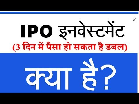 What is Initial Public Offering (IPO) (Stock market Part A Hindi)