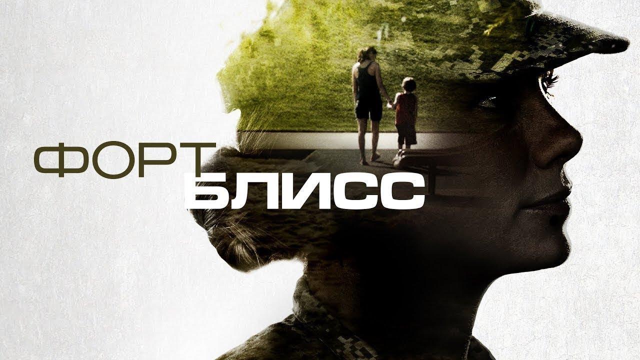 Форт Блисс фильм боевик (2014) MyTub.uz TAS-IX