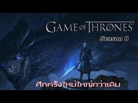 อุ่นเครื่องก่อนดู GAME of THRONES Season8 | PondTheStory