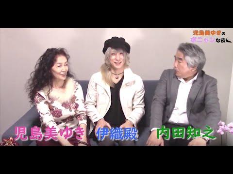 第2回 児島美ゆきのポニャンな夜  【ゲスト 伊織殿】