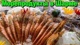 Наама Бей 2020 Рыбный ресторан Fares Египет 2020 Шарм Эль Шейх 2020 Египет 2020