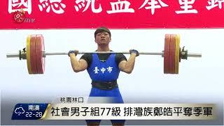 總統盃社會男子組77級 達悟選手奪冠 2017-09-28 TITV 原視新聞
