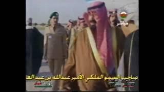 السلطان قابوس يستقبل الأمير عبدالله ولي العهد السعودية - قمة مجلس التعاون الخليجي - قمة مسقط 1995