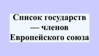 видео Безвизовый режим с Россией 2016: список стран