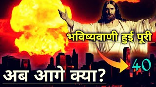 Prophetic Sign From Jonah REVEALED Hindi ll Evidence Jesus is The Messiah ll Tell the Truth Yakoob