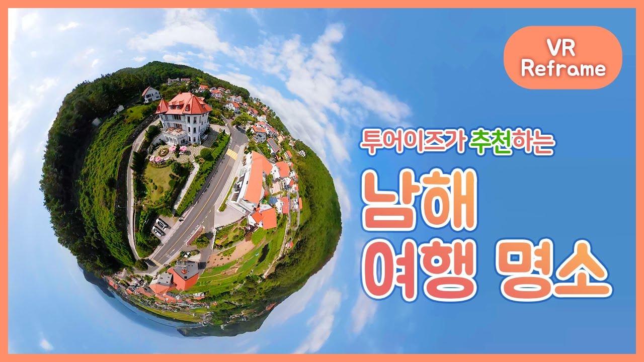 [VR Reframe] 투어이즈가 추천하는 남해 여행명소 7곳