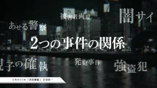 福岡で資産家の女児誘拐事件が発生。県警捜査一課刑事・皆川は、身代金...