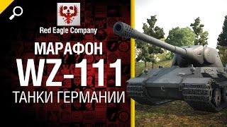Марафон WZ-111: танки Германии - Обзор от Red Eagle Company [World of Tanks](Просыпаешься в холодном поту? Опять снился кошмар, где ты не успел отправить к праконструкторам достаточно..., 2014-12-25T12:48:43.000Z)