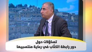 د. زهير توفيق - تساؤلات حول دور رابطة الكتّاب في رعاية منتسبيها