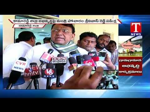 Minister Pocharam Srinivas Reddy Conducts Review Meet On Kamareddy Development | T News live Telugu