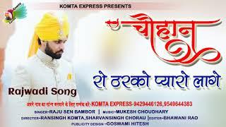 चौहानो रो ठरको प्यारो लागे :- Rajwadi Song :- Komta Express   New Rajwadi Song 2020  
