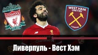 Ливерпуль - Вест Хэм обзор матча и голов | АПЛ HD