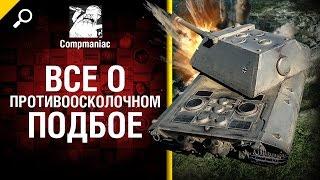 Все о противоосколочном подбое - от Compmaniac [World of Tanks]