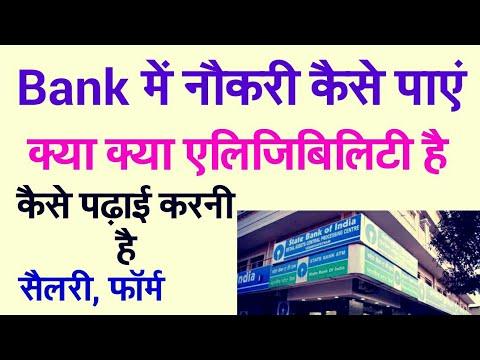 Banker | Banker Kya Hote hai | Bank में नौकरी कैसे पाए