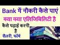Banker   Banker Kya Hote hai   Bank में नौकरी कैसे पाए