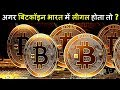 अगर बिटकॉइन(BITCOIN) भारत में लीगल होता तो क्या होता ? What If Bitcoin Is Legalized In India?