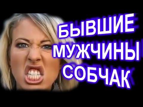 Тина Канделаки опубликовала список  экс любовников Собчак